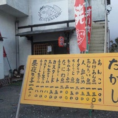 Photo taken at たいやき&カフェギャラリー みよし by Kenichi N. on 1/4/2012