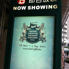 Photo taken at Broadway Cinematheque 百老匯電影中心 by Vi J. on 11/26/2011