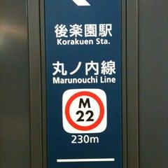 """Photo taken at 後楽園駅 (Kōrakuen Sta.)(M22/N11) by isamu """"BRIANJUNE"""" Y. on 10/31/2011"""
