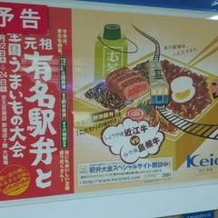 Photo taken at 京王百貨店 新宿店 by FKU on 1/11/2012