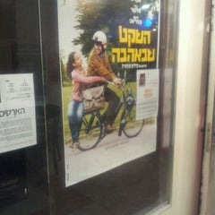Photo taken at לב אבן יהודה by amit k. on 1/27/2012
