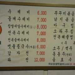 Photo taken at The 수제비 by Sung-Yeon K. on 10/26/2011