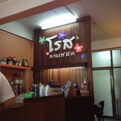 Photo taken at โรสกาแฟสด by Jobbiee Z. on 8/13/2012