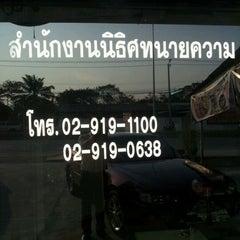 Photo taken at สำนักงานนิธิศทนายความ by ♪♥★ⓒⓗⓐⓣⓒⓗⓐⓡⓘⓝ★♥♪ on 2/1/2012