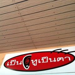 Photo taken at 7-Eleven (เซเว่น อีเลฟเว่น) by Sazzy Z. on 5/29/2012