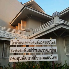 Photo taken at Health Land (เฮลท์แลนด์) by Oup J. on 11/22/2011