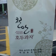 Photo taken at 천안삼거리휴게소 by Jeong D. on 8/7/2012
