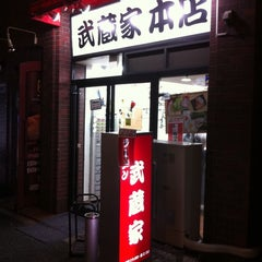 Photo taken at 武蔵家 中野本店 by indeo3 on 11/29/2011