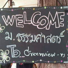 Photo taken at กรีนวิว รีสอร์ท by SushiKung S. on 3/25/2012