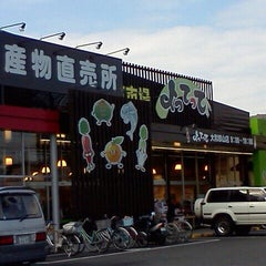 Photo taken at 産直市場よってって 大和郡山店 by 克徳 山. on 12/11/2011