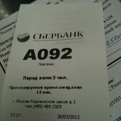 Photo taken at Сбербанк by Alexander G. on 3/26/2012
