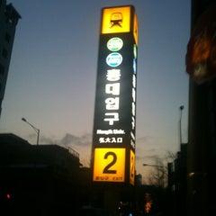 Photo taken at 홍대입구역 (Hongik Univ. Stn.) by Apple S. on 1/3/2011