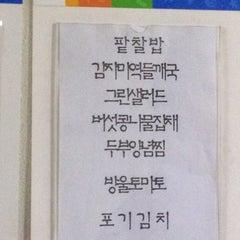 Photo taken at 안양시청 구내식당 by KJ on 5/14/2012