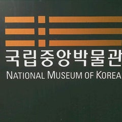 Photo taken at 국립중앙박물관 (National Museum of Korea) by Eungbong K. on 1/15/2012