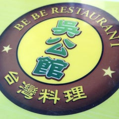 Photo taken at be be restaurant by Remil M. on 11/22/2011