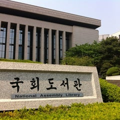 Photo taken at 국회도서관 (National Assembly Library of Korea) by Youngmin K. on 5/8/2012