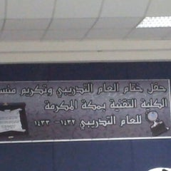 Photo taken at الكلية التقنية بمكة Technical VTC by Umar H. on 6/24/2012