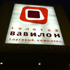 Photo taken at ТРЦ «Золотой Вавилон» by СЕРГЕЙ🇷🇺🇮🇹🇺🇸 on 7/15/2012