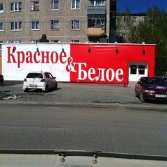 Photo taken at Красное И Белое by Kalinka on 5/12/2012