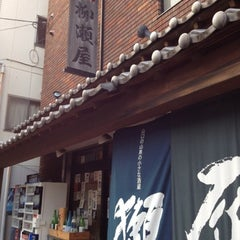 Photo taken at 柳瀬屋 by ユ タ. on 7/28/2012