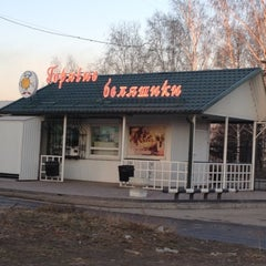 Photo taken at Горячие Беляшики by Алена В. on 4/3/2012