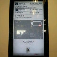 Photo taken at 地铁中关村站 Subway Zhongguancun by Gabriel M. on 6/25/2012