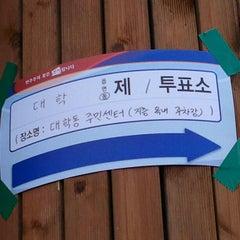 Photo taken at 대학동 주민센터 by 유원 박. on 4/11/2012