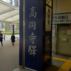 Photo taken at 高円寺駅 (Kōenji Sta.) by Toyota T. on 2/27/2012