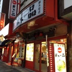 Photo taken at 天下一品 錦糸町店 by Kazuhide I. on 8/11/2012