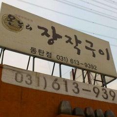 Photo taken at 온누리 장작구이 by tazo k. on 3/7/2012