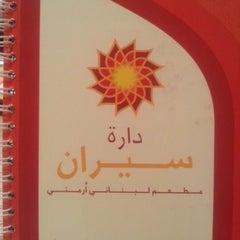 Photo taken at Chez Siran   دارة سيران by Bader A. on 8/11/2012