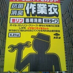 Photo taken at ユニディ Unidy 千鳥町店 by pumpmaster on 8/15/2012