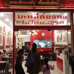 Photo taken at นายเม้งบะหมี่ปู เกี๊ยวกุ้งยักษ์ (Meng Noodle) by Kantaphon B. on 6/3/2012