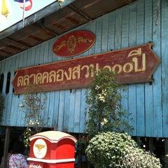 Photo taken at ตลาดคลองสวน 100 ปี (Klong Suan 100-Year-Old Market) by i4UD1 on 4/8/2012