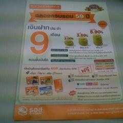 Photo taken at ธนาคารอาคารสงเคราะห์ by BiiGZa G. on 8/27/2012