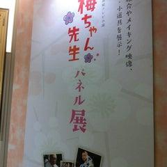 Photo taken at グランデュオ蒲田 (GRANDUO Kamata) by reiboh レ. on 4/5/2012