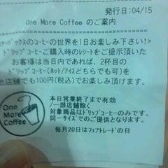 Photo taken at Starbucks Coffee 東京急行大井町駅店 by Hiroshi O. on 4/15/2012