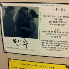Photo taken at 씨네코드 선재 (CineCode Sonje) by soo h. on 2/3/2012