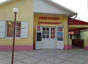 магазин Центральный +