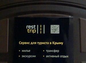 rest-trip