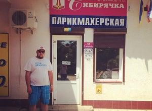 Парикмахерская Сибирячка