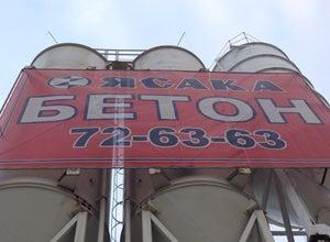 Ясака - Бетон