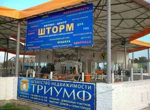 Тренажерный Зал ШТОРМ на пляже Парка Победы