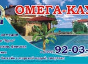 Омега-Клуб