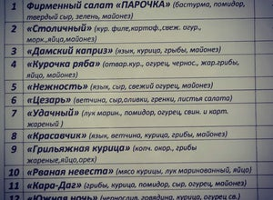 Кафе Золотая Подкова