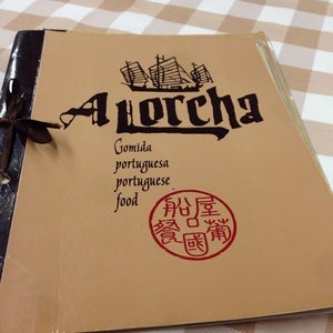 A Lorcha �?��?�?��??餐廳