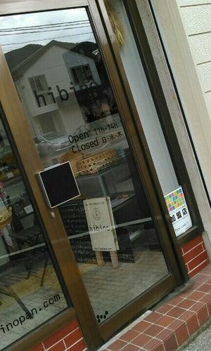 パン工房 hibino
