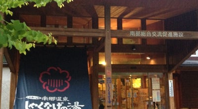 Photo of Hot Spring 南郷温泉 しゃくなげの湯 at 利根町日影南郷100, 沼田市 378-0313, Japan