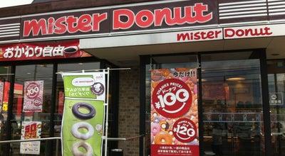 Photo of Donut Shop ミスタードーナツ鹿屋寿店 at 寿8-714-19, 鹿屋市 893-0014, Japan