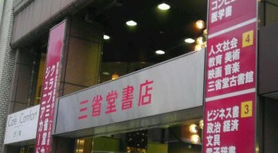 Photo of Bookstore 三省堂書店 神保町本店 at 神田神保町1-1, Chiyoda 101-0051, Japan